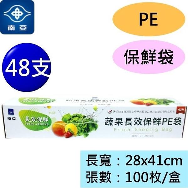 【南紡購物中心】南亞 蔬果 長效保鮮 PE袋 保鮮袋 (28*41cm)(100張/支) (48支)