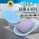 硅藻土皂托 強力吸水 香皂墊 皂盤 皂盒 矽藻土 肥皂盤 吸水強 防潮 防霉 防臭 肥皂托 【4G手機】
