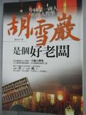 【書寶二手書T4/財經企管_HQD】胡雪巖是個好老闆_葉宏君