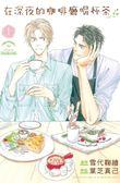 (二手書)在深夜的咖啡廳喝杯茶(1)