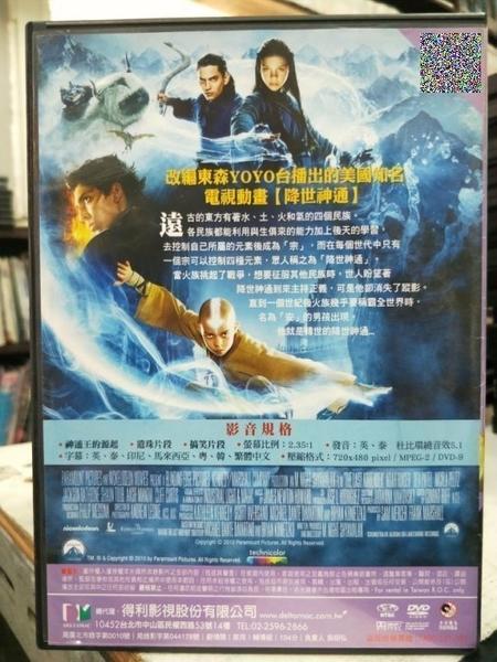 挖寶二手片-G23-001-正版DVD-電影【降世神通:最後的氣宗】-傑克森雷斯朋 克里夫柯提斯 夫帕托 (