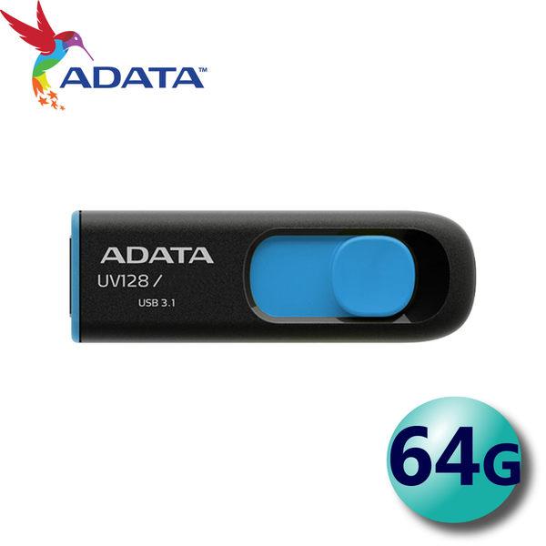 ADATA 威剛 64GB 64G UV128 USB3.1 隨身碟