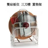 不銹鋼菜置物架廚房用品壁掛菜板架砧板架置物架雙砧板位款