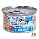 【寵物王國】monge養生湯罐(貓罐)-白身鮪魚+吻仔魚80g