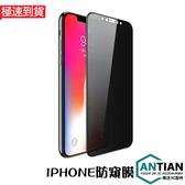 防偷窺 玻璃貼 iPhone 11 Pro Xs Max X XR 7 8 plus 保護膜 滿版 透明 鋼化玻璃膜 螢幕保護貼