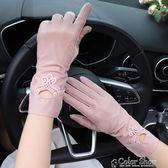 防曬手套女士夏季防紫外線薄款蕾絲冰絲長款騎車防滑夏天開車手套color shop