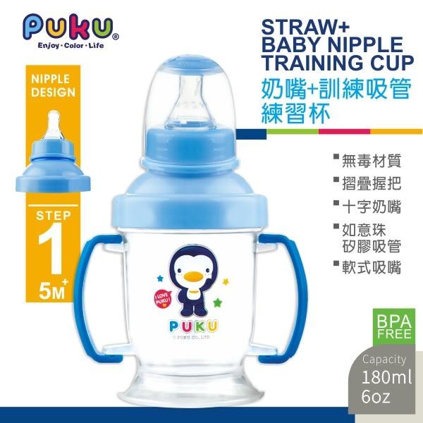 藍色企鵝 奶嘴+訓練吸管練習杯 兩色 P14704