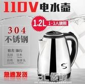 熱水壺 出國旅行110V伏電熱水壺旅游留學便攜美式美國日本加拿大燒水壺 3C優購