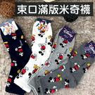 迪士尼 米奇滿版束口襪 中筒襪 四個顏色...