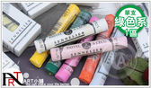 『ART小舖』法國SENNELIER申內利爾 粉彩全系列525色 - 單支 綠色系1區