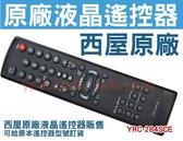【 原廠公司貨 】Westinghouse 西屋液晶電視遙控器 YRC- YRC-200B RC-1688S