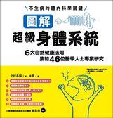 (二手書)圖解超級身體系統 :6大自然健康法則集結46位醫學人士專業研究