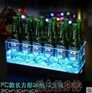 酒吧發光冰桶LED元寶冰桶亞克力香檳桶啤酒框冰粒桶KTV啤酒桶 AW傑森型男館