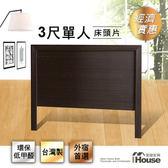 IHouse - 經濟型日式素面床頭片-單人3尺胡桃