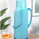 水壺 普通家用開水學生暖熱水瓶保溫壺玻璃內膽茶瓶暖瓶塑料外殼3.2L TW【快速出貨八折鉅惠】
