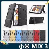 Xiaomi 小米 MIX 3 變形盔甲保護套 軟殼 鋼鐵人馬克戰衣 防摔 全包款 帶支架 矽膠套 手機套 手機殼
