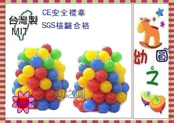 *幼之圓*遊戲彩球 (球屋、球池專用)~200球賣場~台灣製~CE認證~SGS檢驗~外銷多國
