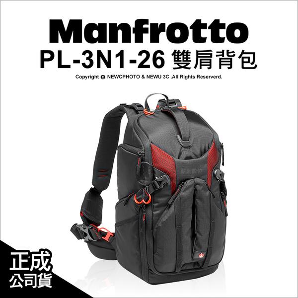 Manfrotto 曼富圖 Pro Light 3N1-26 3合1 雙肩背包 26L 後背包 公司貨 6期0利率  薪創數位