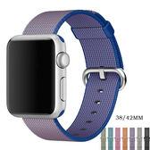 Apple Watch 手錶錶帶 iWatch3/2/1 運動 精織 尼龍錶帶38/42mm男女 1 / 2/3代替換錶帶