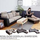 【班尼斯國際名床】Royal Glory皇家酷斯拉-超善變L型沙發