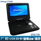 【Dennys】多媒體可攜式7吋行動DV...