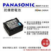 ROWA 樂華 FOR Panasonic 國際牌 VW-VBD140/DU14 VBD140 電池 原廠充電器可用 保固一年 SDR-H280 VDR-D300
