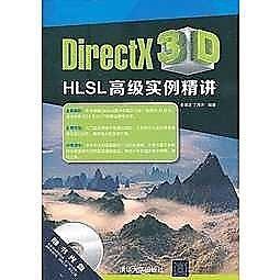 簡體書-十日到貨 R3Y【DirectX 3D HLSL高級實例精講(配光碟)】 9787302318439 清華大學出版社 ...