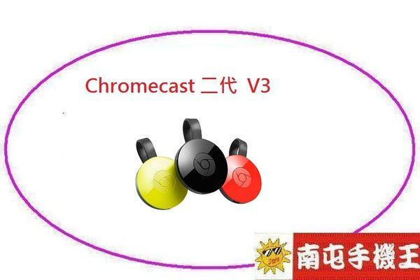 !南屯手機王! GOOGLE Chromecast 2代 新二代智慧電視棒 Chromecast V3 [宅配免運費]