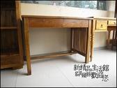 【石川傢居】WF-36 柚木寫字桌/辦公桌/書桌 簡潔俐落款式 (不含其他商品) 限量 原木 全實木