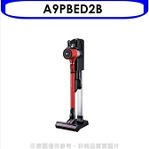 《結帳打95折》LG【A9PBED2B】A9+快清式吸塵器(無濕拖)吸塵器 優質家電