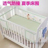 嬰兒床圍夏季透氣新生兒床上用品兒童床圍防撞寶寶床圍套件可水洗 後街五號