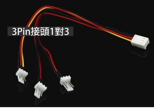 【超人生活百貨】 3Pin 延長線 電腦 風扇 分接 擴充 一分三 一對三 1分3 1對3 0000426-3A3