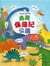 【閣林】驚奇趣味翻翻書:勇闖侏羅紀←遊戲書 英國暢銷書 學習形狀認知、辨識與創造 推理能力