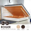 收納 掀床架 安全設計 免費組裝 ROGER羅杰5尺雙人側掀床房間3件組 / 3色 / H&D東稻家居