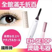 日本 Panasonic 國際牌 EH-SE10P 燙睫毛器 電熱睫毛夾 自然 輕攜型【小福部屋】