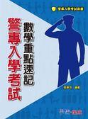 (二手書)警專入學考試:數學重點速記(學儒)