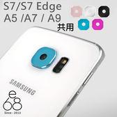 E68精品館 鏡頭罩 S7 / S7 Edge / A5 / A7 / 三星A9 共用 手機殼 保護鏡頭 相機 鏡頭防刮 防磨