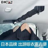 車用衣架 日本yac車內晾衣桿汽車後備箱車載衣架 後排伸縮衣服架掛衣架車用 LX 智慧 618狂歡