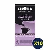 【LAVAZZA】強度5_Lungo Avvolgente X10盒組(10入/盒;適用於Nespresso膠囊機) 贈送獨家LAVAZZA膠囊盒1入