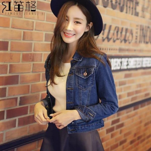 牛仔外套 破洞牛仔外套女短版正韓春秋短外套修身牛仔上衣服女裝好康新品潮