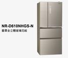 國際牌 Panasonic 四門 雙科技 無邊框玻璃 冰箱 翡翠金 610公升 NR-D610NHGS-N 首豐家電