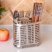 不銹鋼筷子筒瀝水架筷籠廚房家用筷子架創意壁掛式雙筒置物架【全館免運八五折任搶】