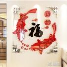 牆貼 福字魚中國風新年裝飾房間客廳玄關餐廳電視背景牆面3d立體牆貼畫 3C優購WD