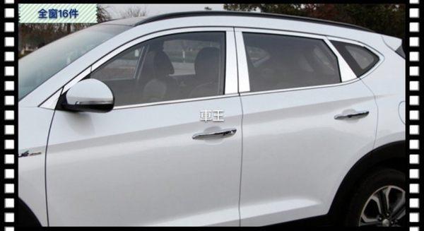 【車王小舖】現代 HYUNDAI 2016 TUCSON 車窗飾條 裝飾條 全窗飾條 上窗+中柱飾條