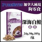 *WANG*加拿大純境PureBites 狗零食-深海白鮭10g 單純食材 極致美味 //補貨中