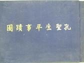 【書寶二手書T6/古書善本_FGE】孔聖生平事蹟圖