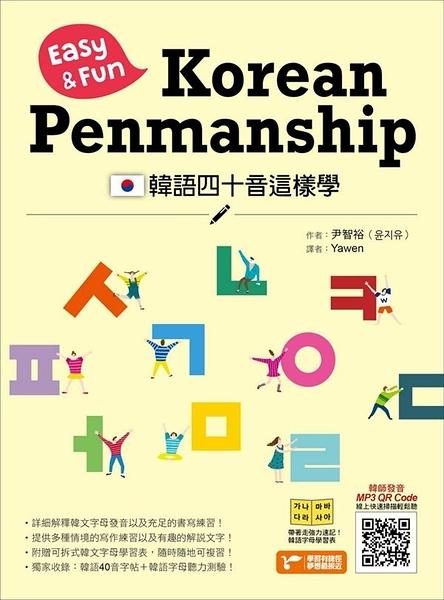 (二手書)韓語四十音這樣學:Easy & Fun Korean Penmanship