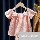 兒童短袖T恤襯衫上衣夏裝女童裝寶寶嬰幼露肩吊帶【小檸檬3C數碼館】