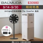 BALMUDA 1100SD空氣清淨機+EGF-1600風扇 【24H快速出貨】 日本設計 公司貨 保固一年 加贈風扇電池組