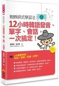 (二手書)蜘蛛網式學習法:12小時韓語發音、單字、會話,一次搞定!